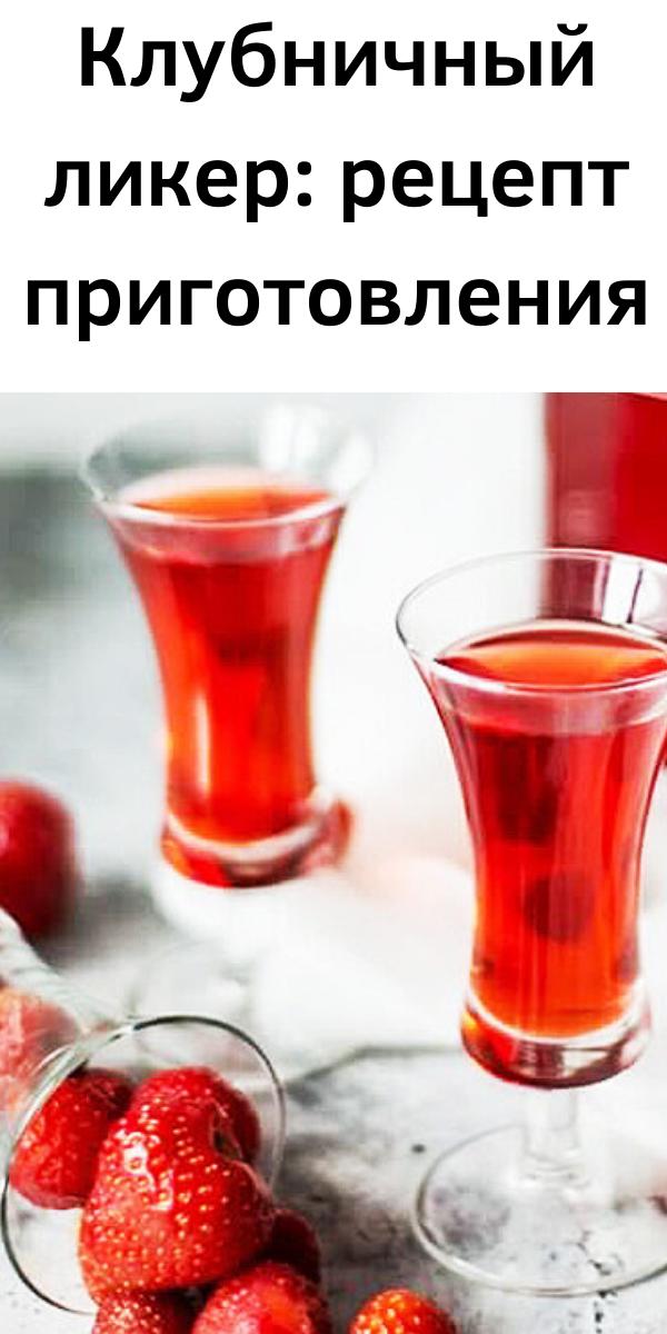Клубничный ликер: рецепт приготовления
