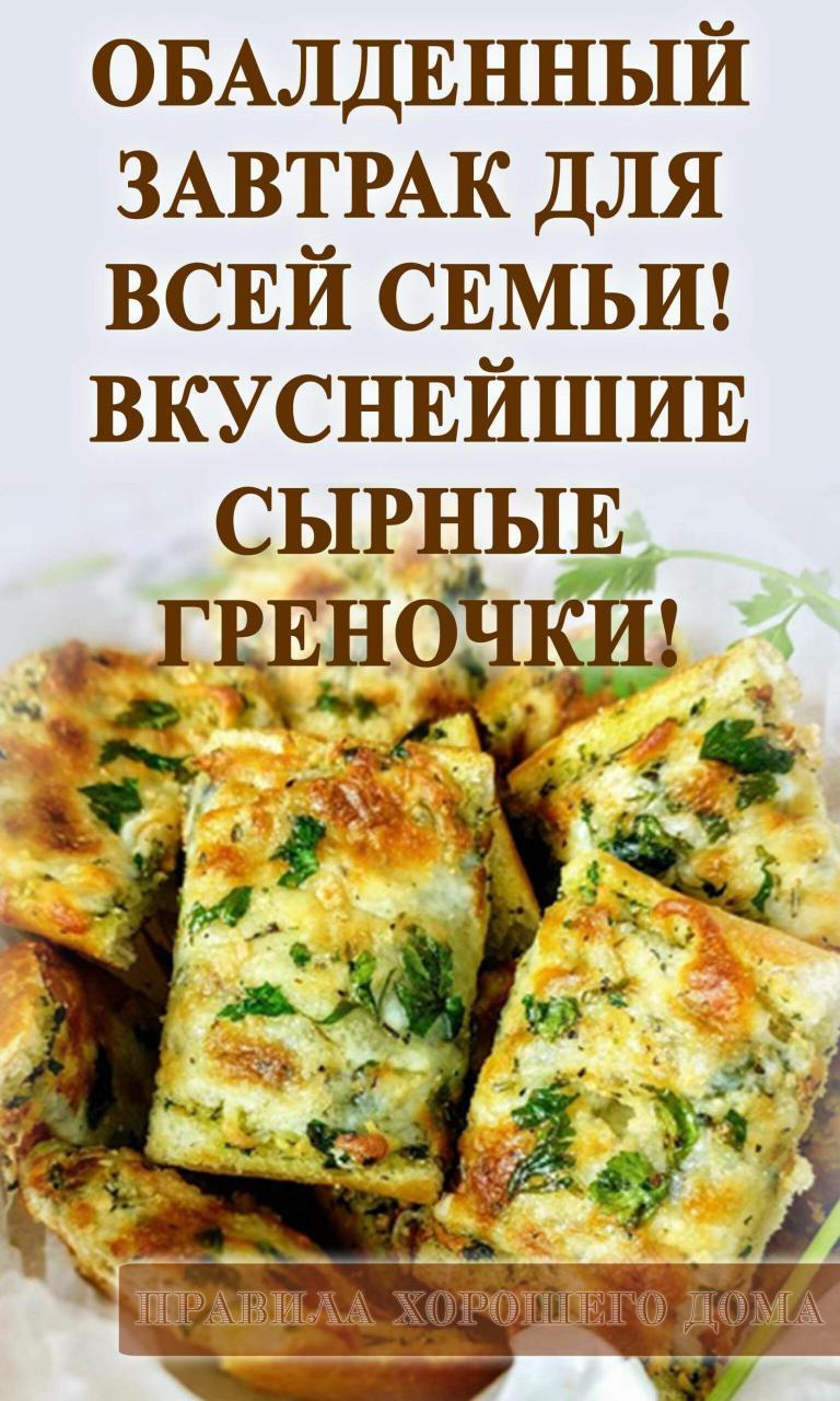 Рецепт гренок: сытный завтрак для всей семьи