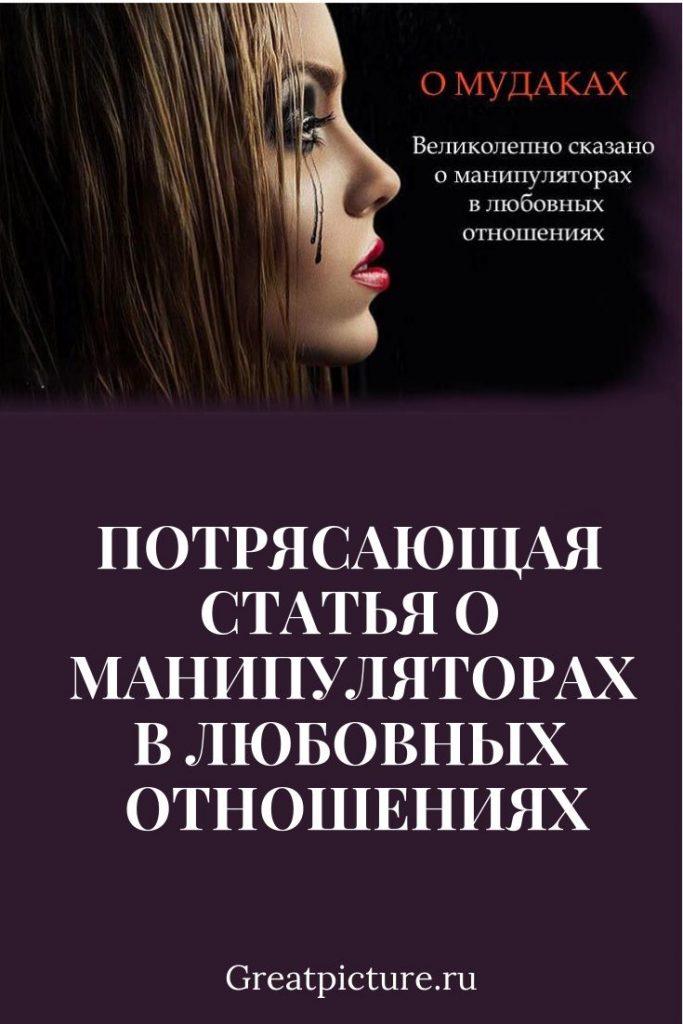 О МУДАКАХ — Потрясающая статья о манипуляторах в любовных отношениях