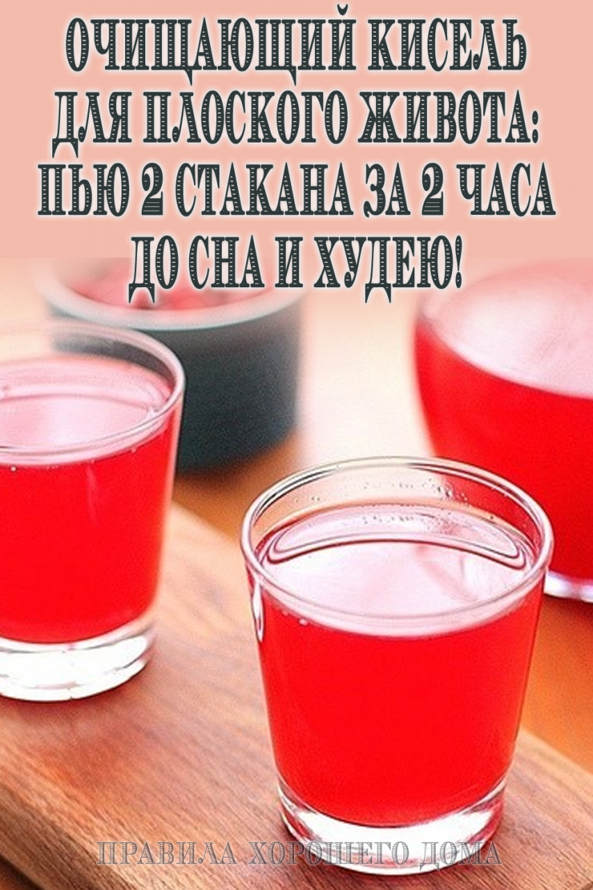Как правильно приготовить кисель: диетический напиток для плоского живота
