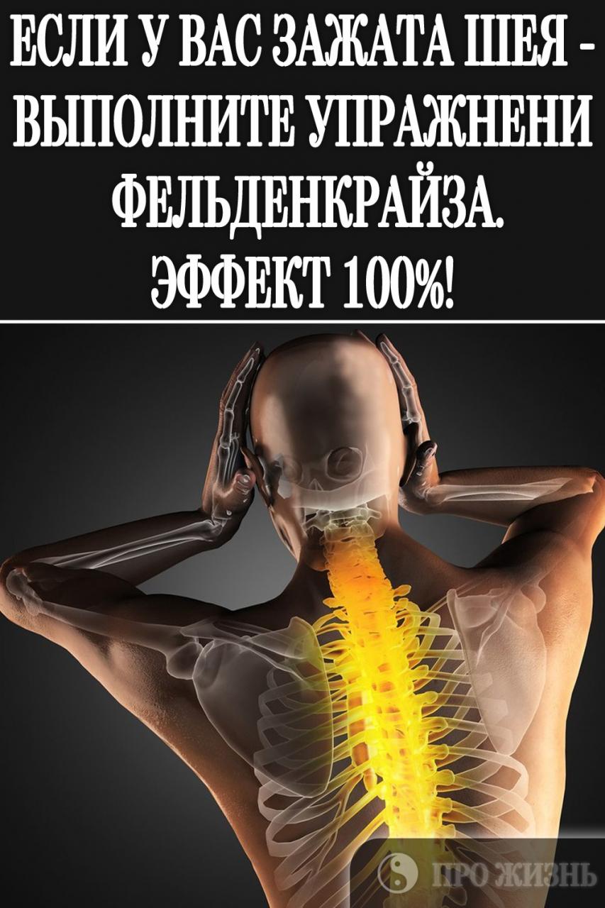 Боль в спине можно убрать поменяв позу
