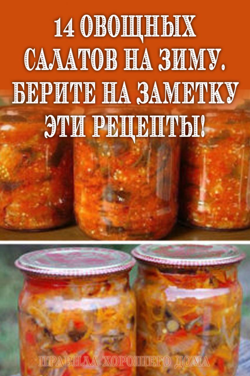 Овощной салат: рецепты для быстрого приготовления