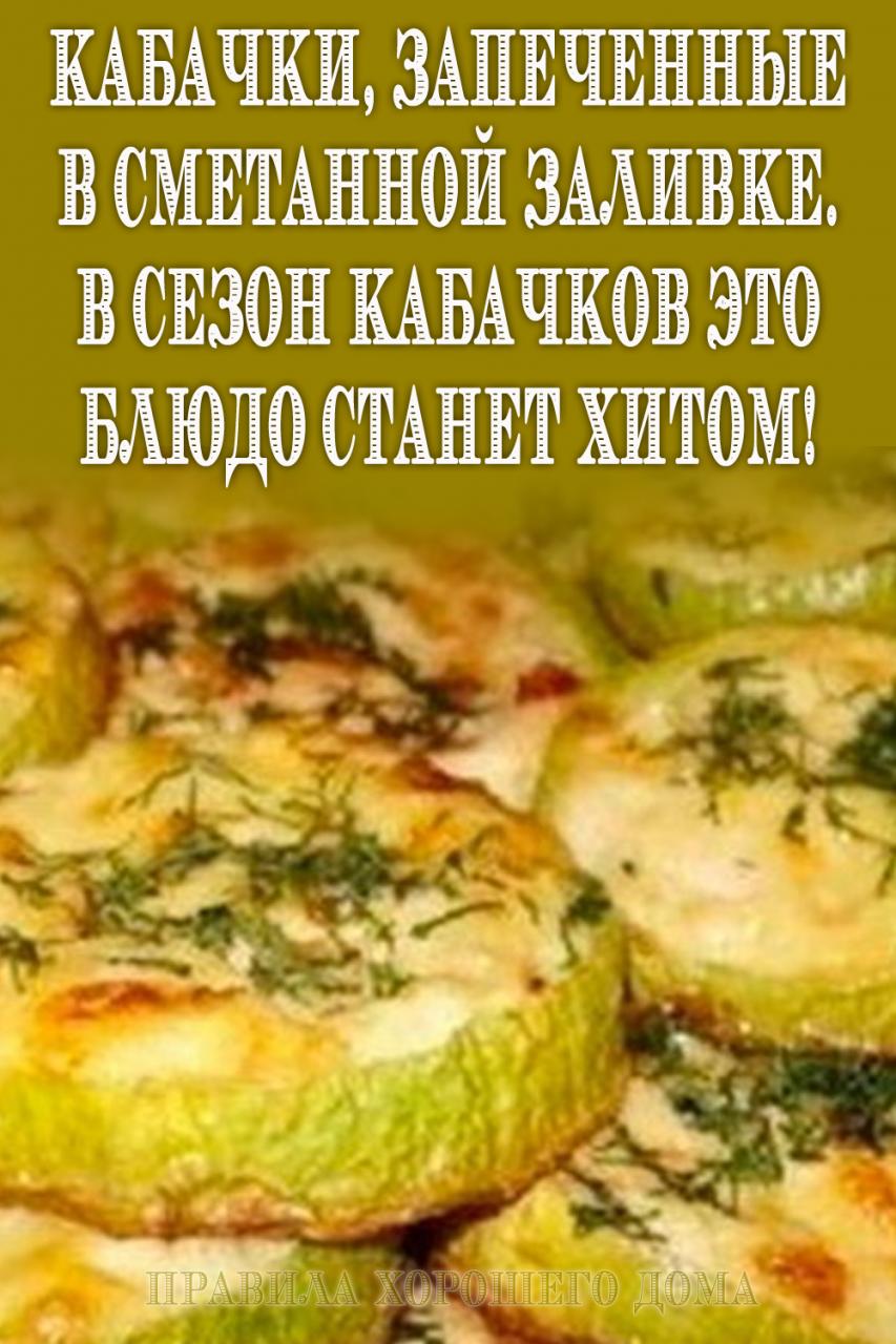 Рецепт запеченных кабачков со сметаной