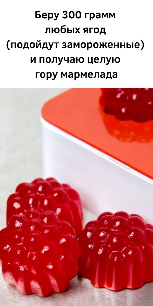Беру 300 грамм любых ягод (подойдут замороженные) и получаю целую гору мармелада