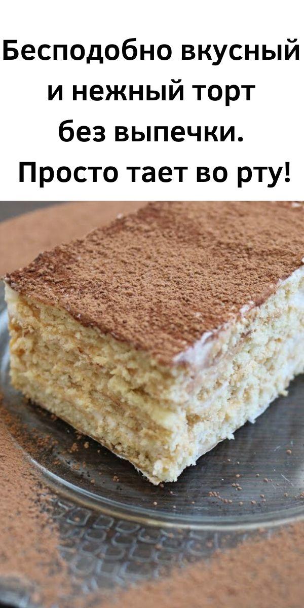 Бесподобно вкусный и нежный торт без выпечки. Просто тает во рту!