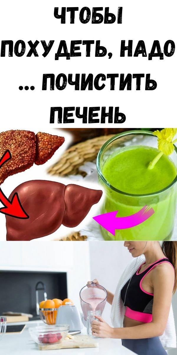 Чтобы похудеть, надо … почистить печень