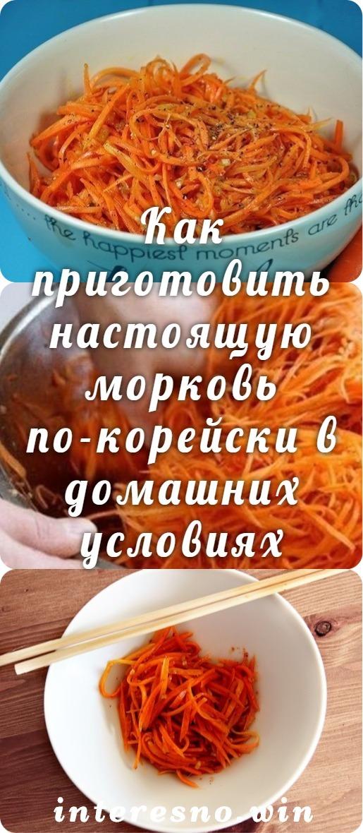 Как приготовить настоящую морковь по-корейски в домашних условиях