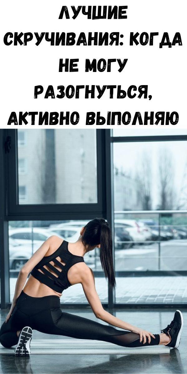 Лучшие скручивания: когда не могу разогнуться, активно выполняю