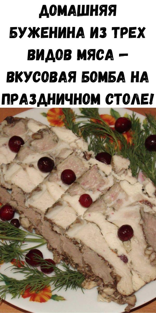 Домашняя буженина из трех видов мяса — вкусовая бомба на праздничном столе!