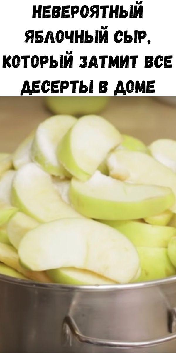 Невероятный яблочный сыр, который затмит все десерты в доме