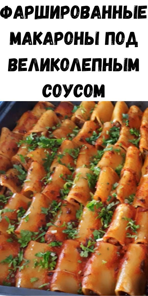 Фаршированные макароны под великолепным соусом