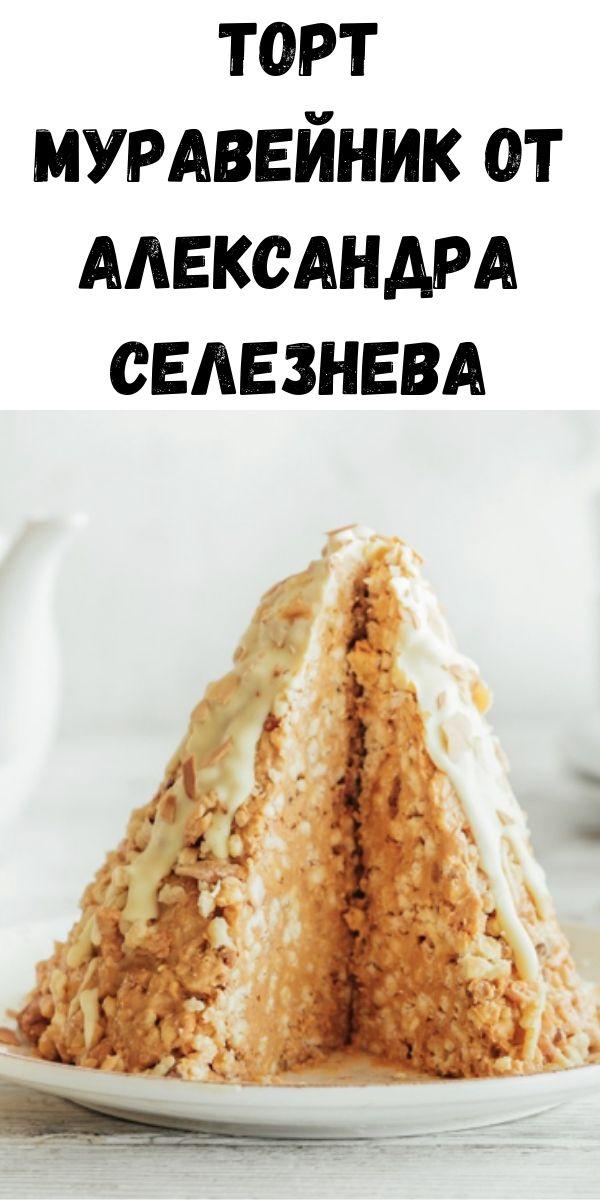 Торт Муравейник от Александра Селезнева