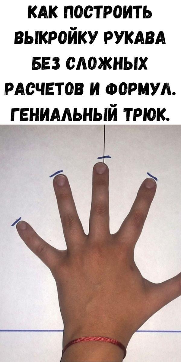 Как построить выкройку рукава без сложных расчетов и формул. Гениальный трюк.