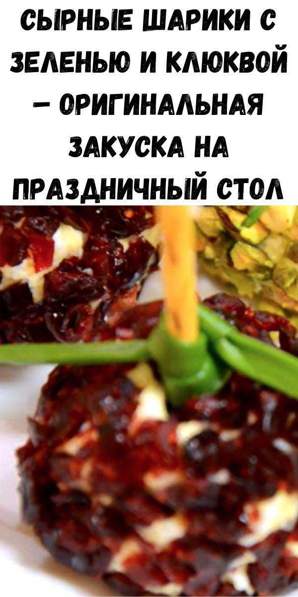 Сырные шарики с зеленью и клюквой – оригинальная закуска на праздничный стол
