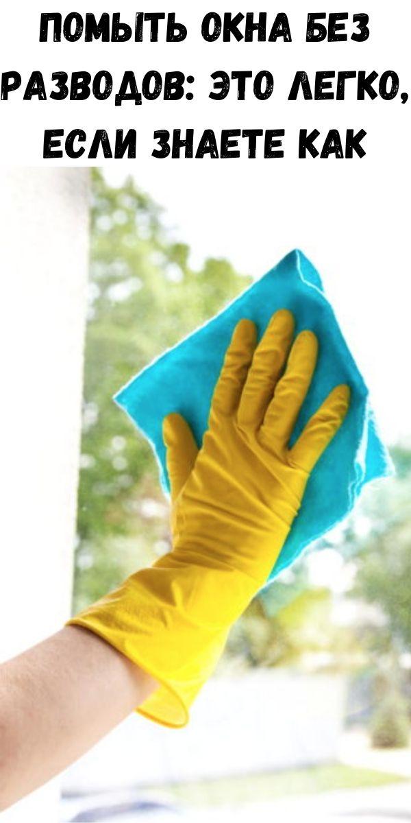 Помыть окна без разводов: это легко, если знаете как