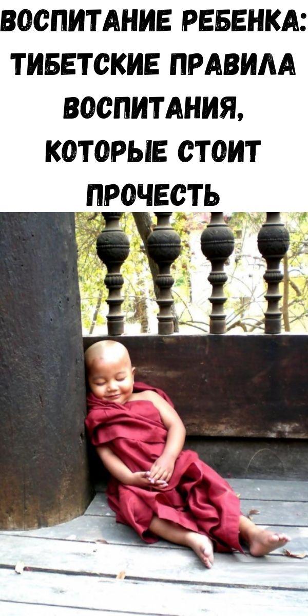 Воспитание ребенка: Тибетские правила воспитания, которые стоит прочесть