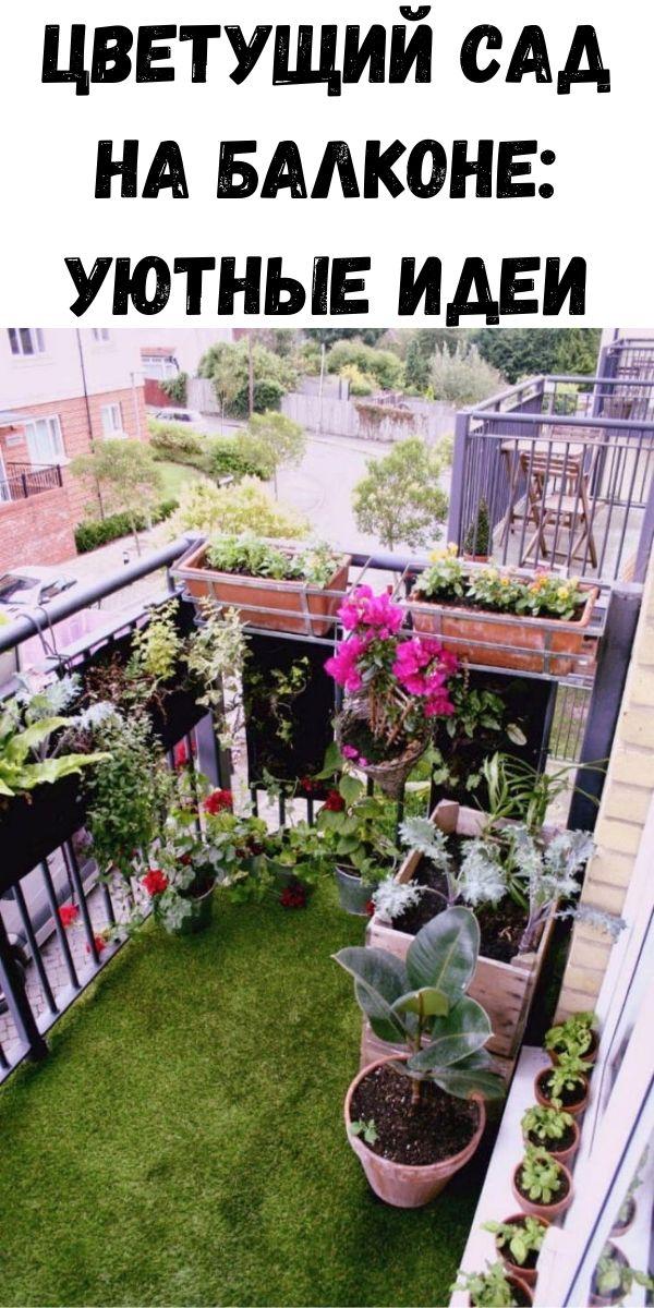 Цветущий сад на балконе: уютные идеи