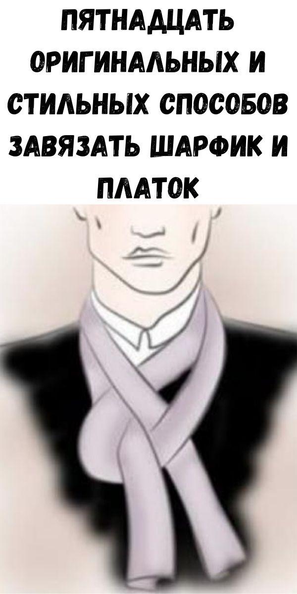 Пятнадцать оригинальных и стильных способов завязать шарфик и платок