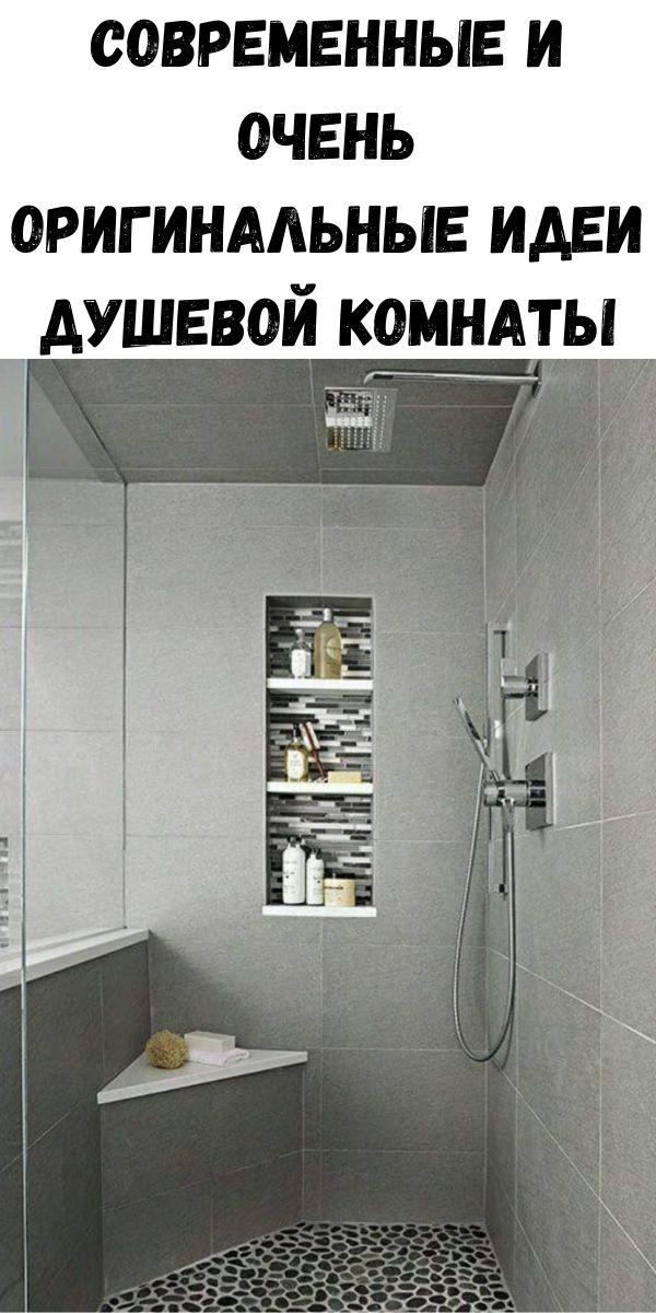 Современные и очень оригинальные идеи душевой комнаты