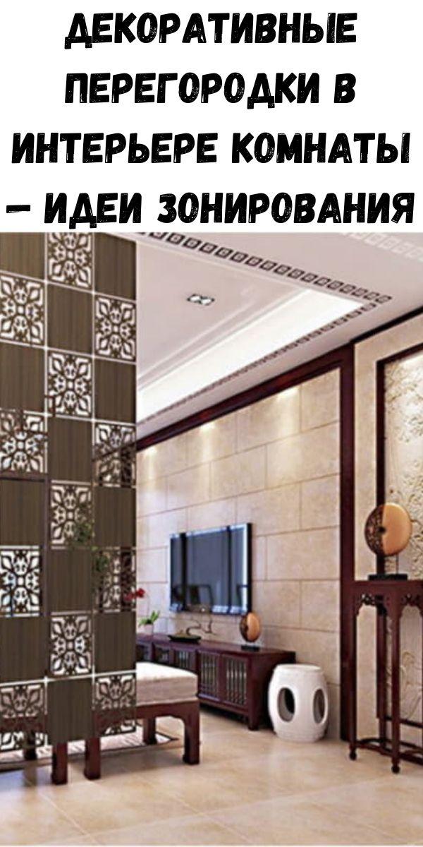 Декоративные перегородки в интерьере комнаты — идеи зонирования