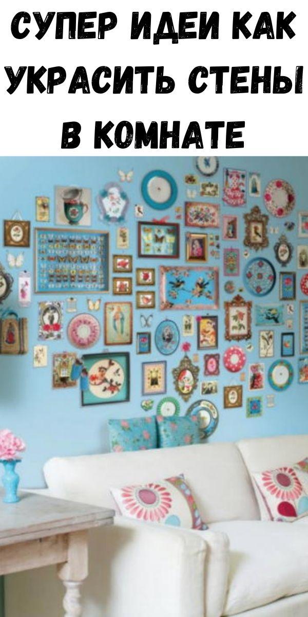 Супер идеи как украсить стены в комнате