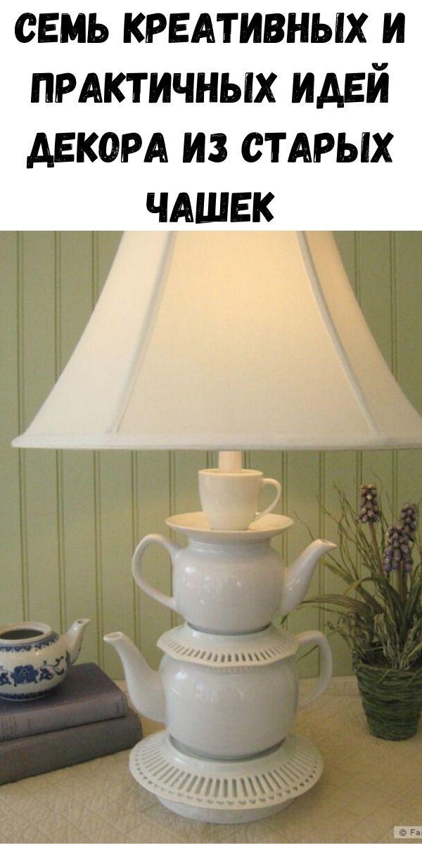 Семь креативных и практичных идей декора из старых чашек