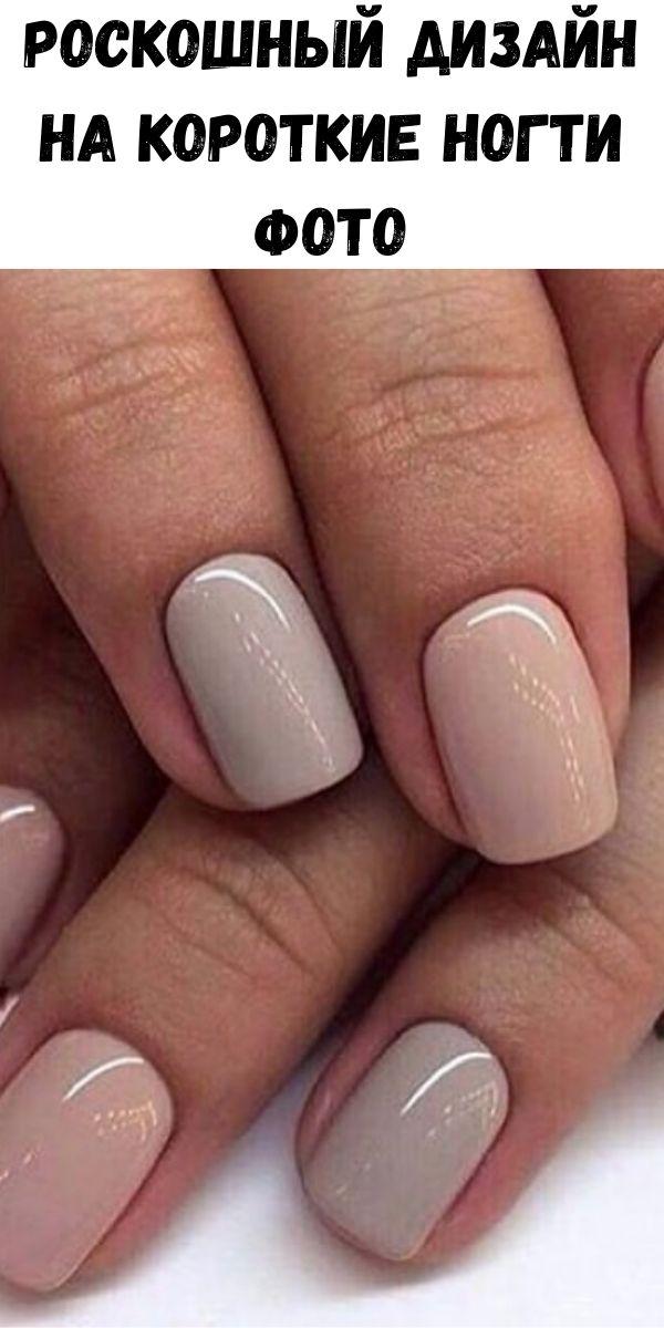 Роскошный дизайн на короткие ногти фото
