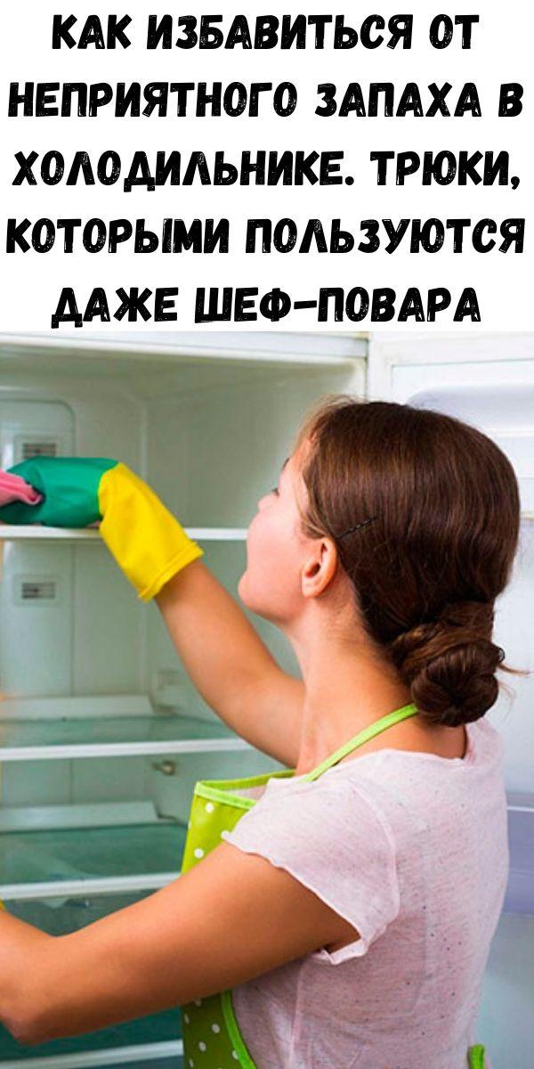 Как избавиться от неприятного запаха в холодильнике. Трюки, которыми пользуются даже шеф-повара
