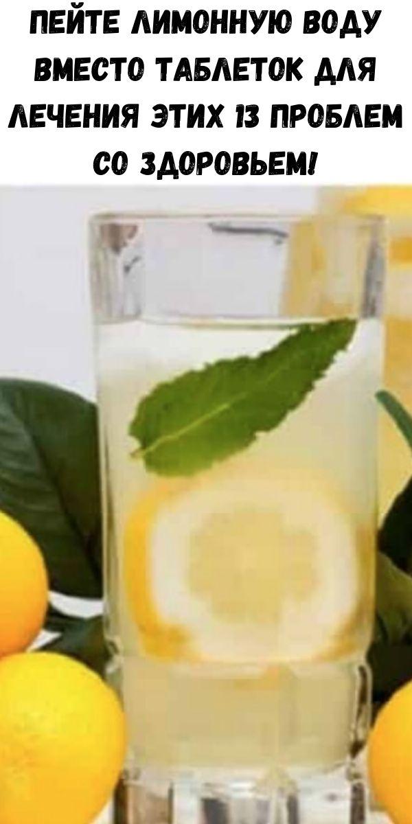 Пейте лимонную воду вместо таблеток для лечения этих 13 проблем со здоровьем!