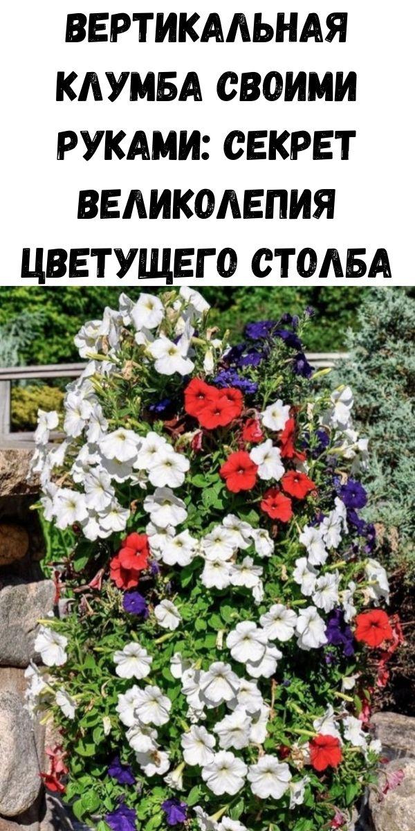 Вертикальная клумба своими руками: секрет великолепия цветущего столба