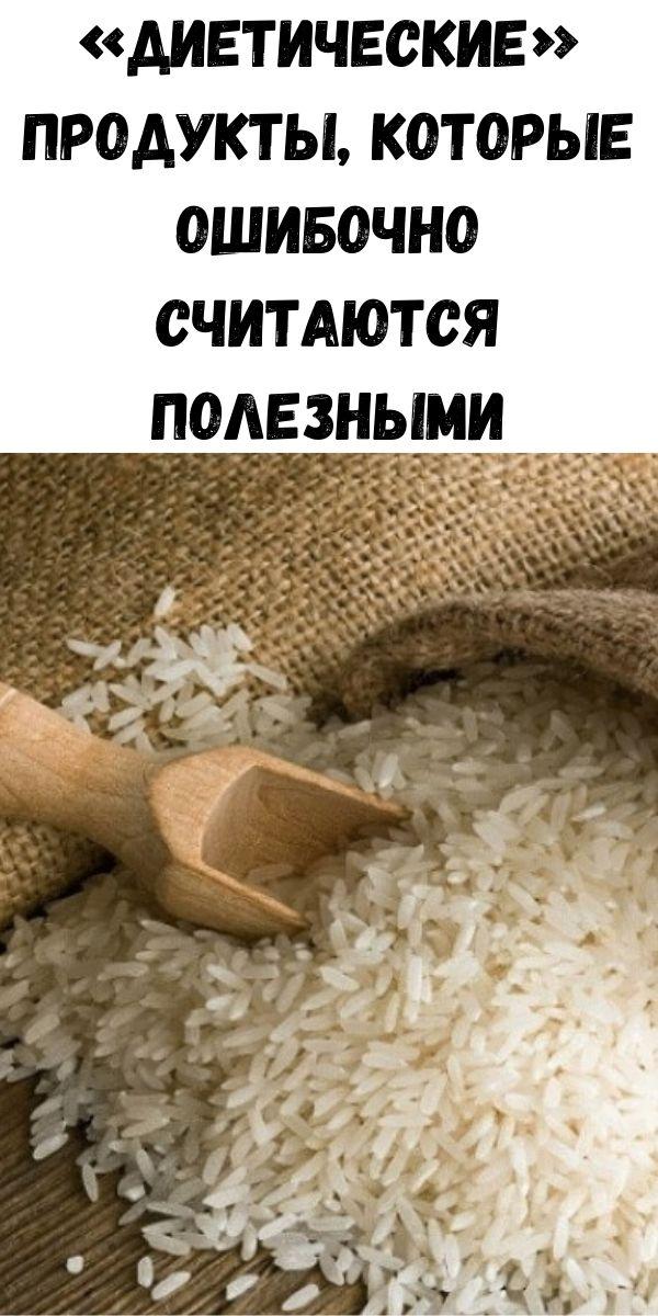 «Диетические» продукты, которые ошибочно считаются полезными