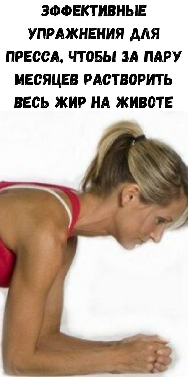 Эффективные упражнения для пресса, чтобы за пару месяцев растворить весь жир на животе