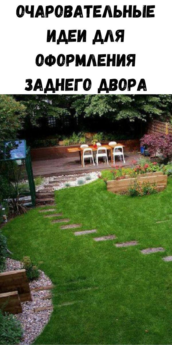 Очаровательные идеи для оформления заднего двора