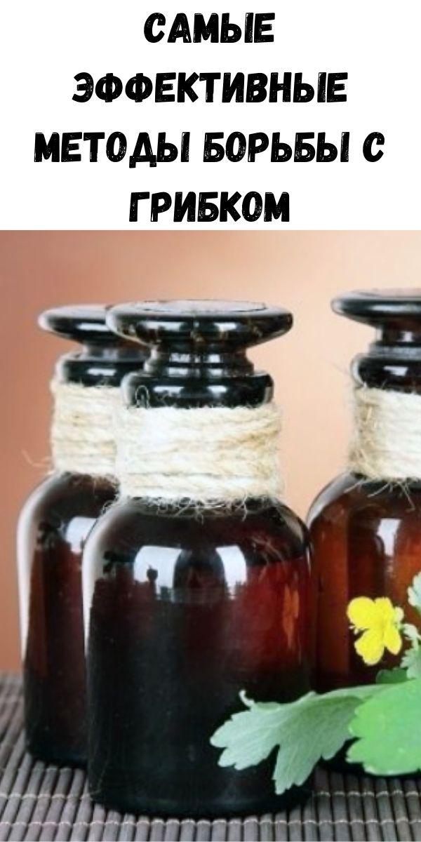Самые эффективные методы борьбы с грибком