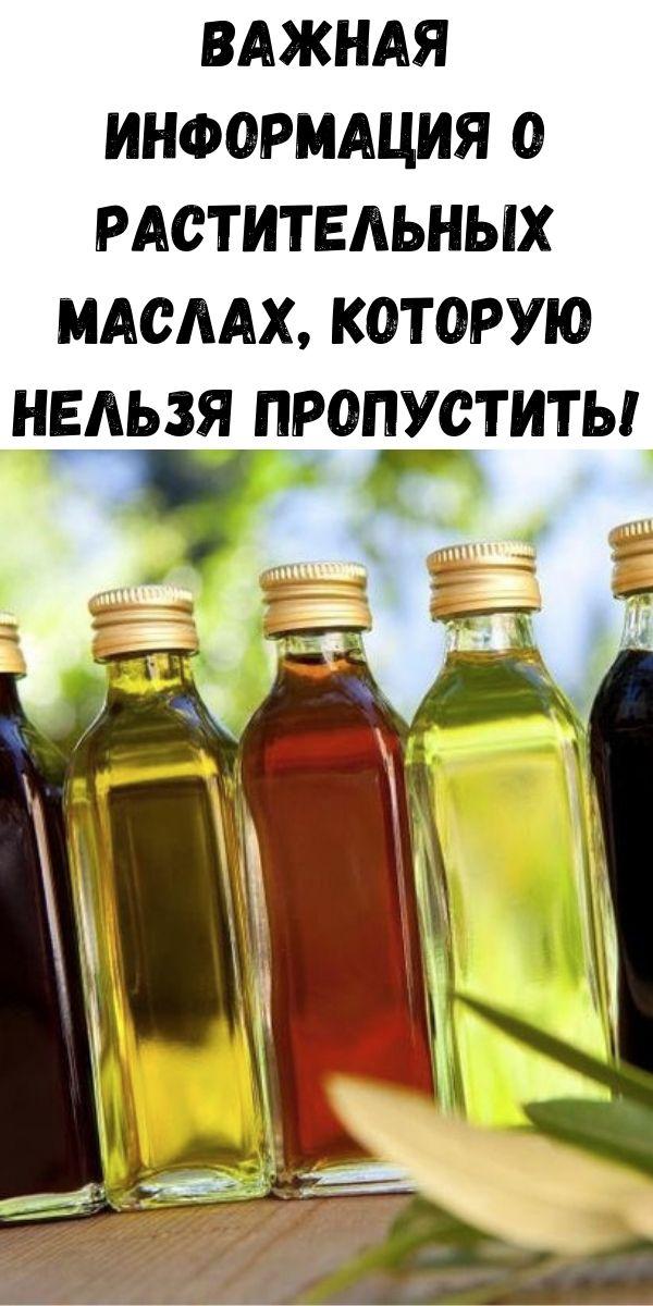 Важная информация о растительных маслах, которую нельзя пропустить!