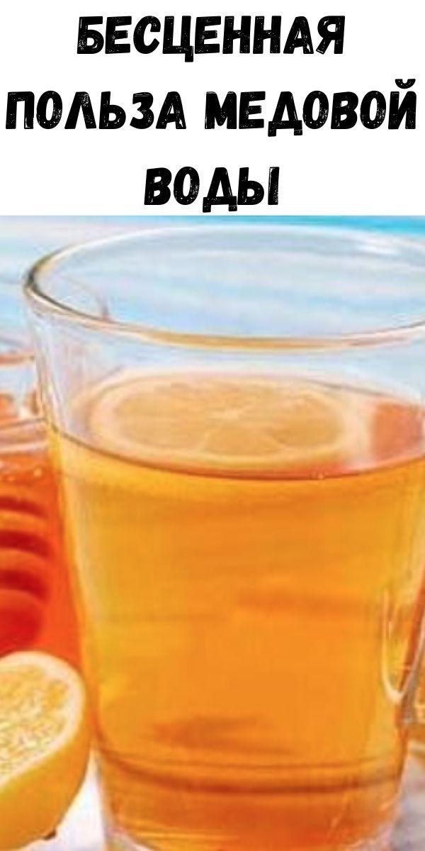 Бесценная польза медовой воды