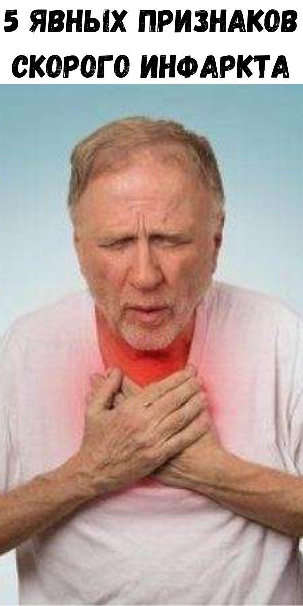 5 явных признаков скорого инфаркта