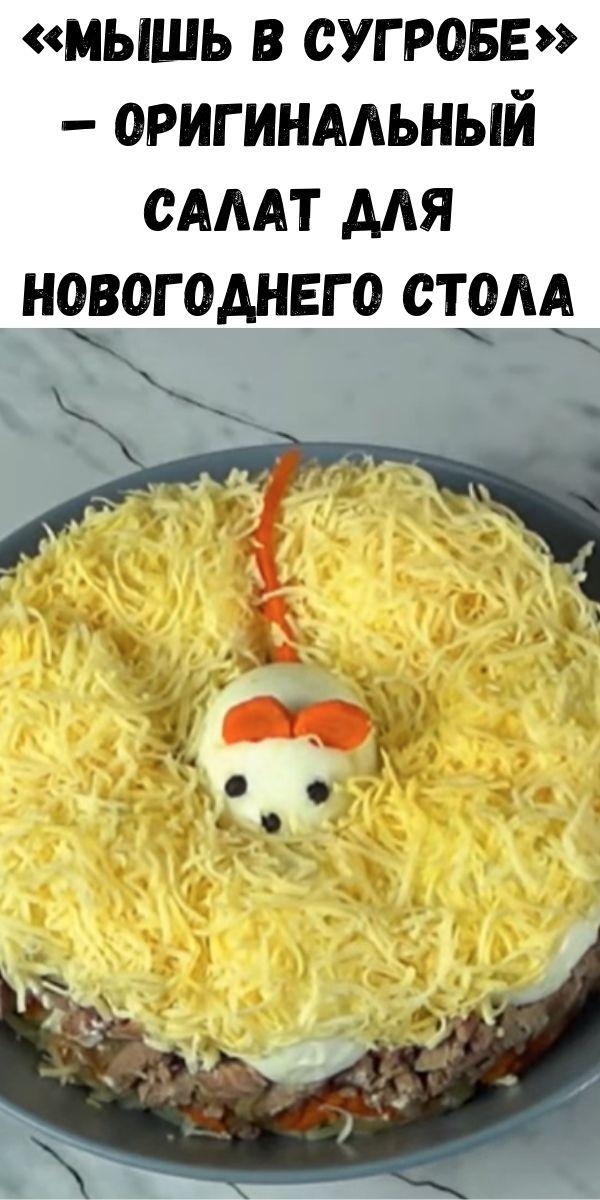 «Мышь в сугробе» – оригинальный салат для новогоднего стола