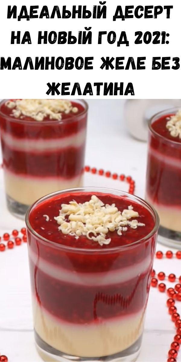 Идеальный десерт на Новый год 2021: малиновое желе без желатина