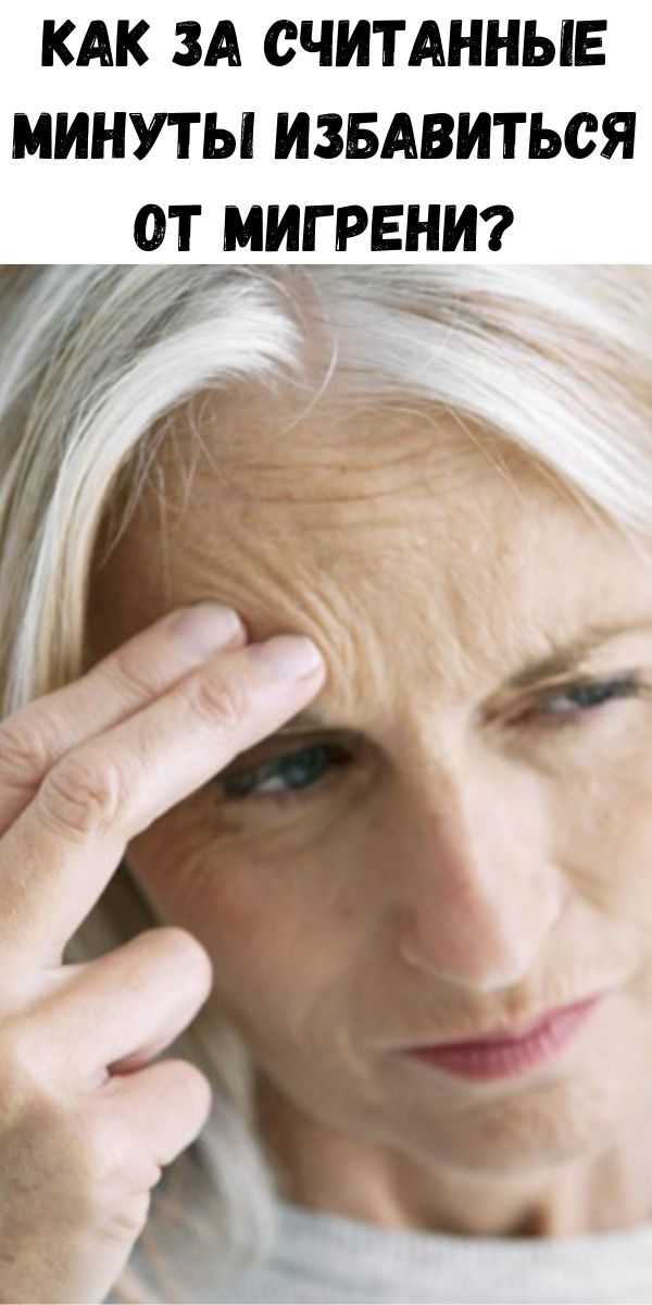 Как за считанные минуты избавиться от мигрени?