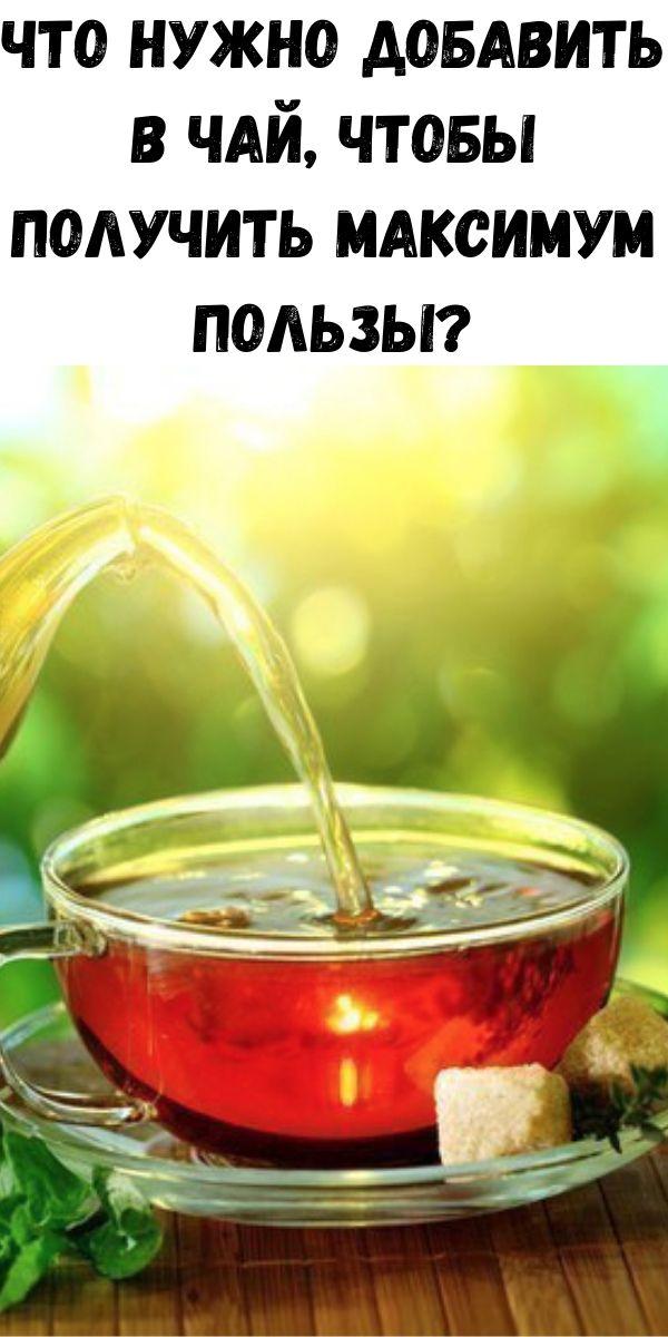 Что нужно добавить в чай, чтобы получить максимум пользы?