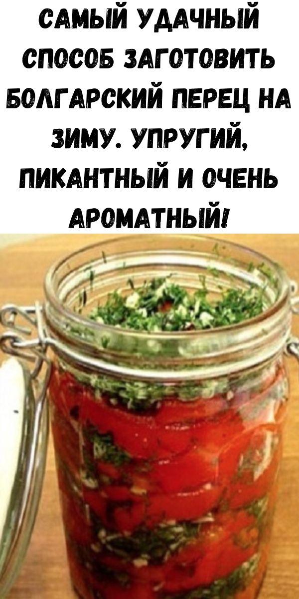 Самый удачный способ заготовить болгарский перец на зиму. Упругий, пикантный и очень ароматный!