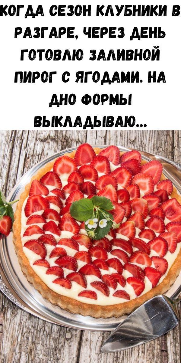 Когда сезон клубники в разгаре, через день готовлю заливной пирог с ягодами. На дно формы выкладываю…