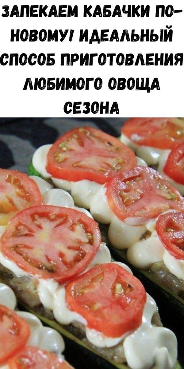 Запекаем кабачки по-новому! Идеальный способ приготовления любимого овоща сезона