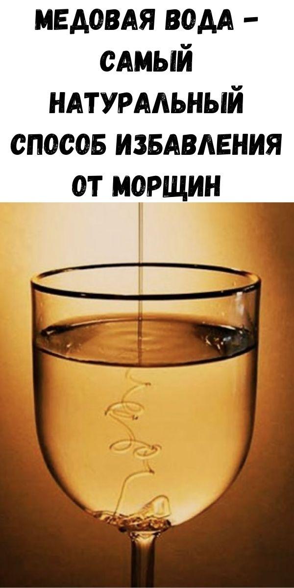 Медовая вода - самый натуральный способ избавления от морщин