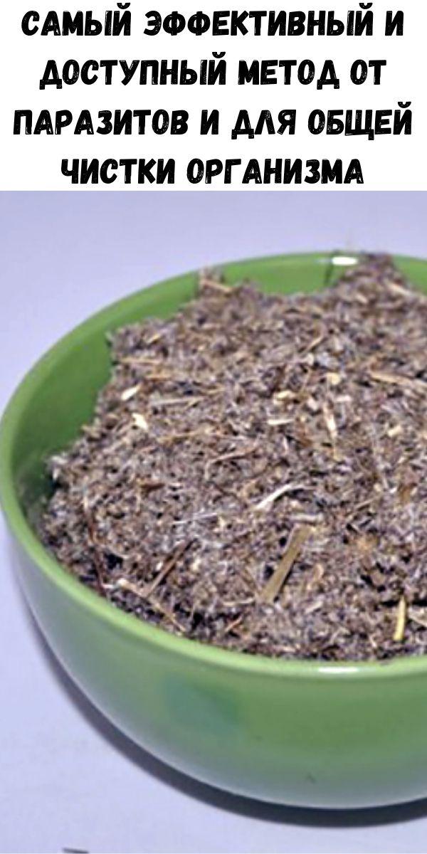 Самый эффективный и доступный метод от паразитов и для общей чистки организма