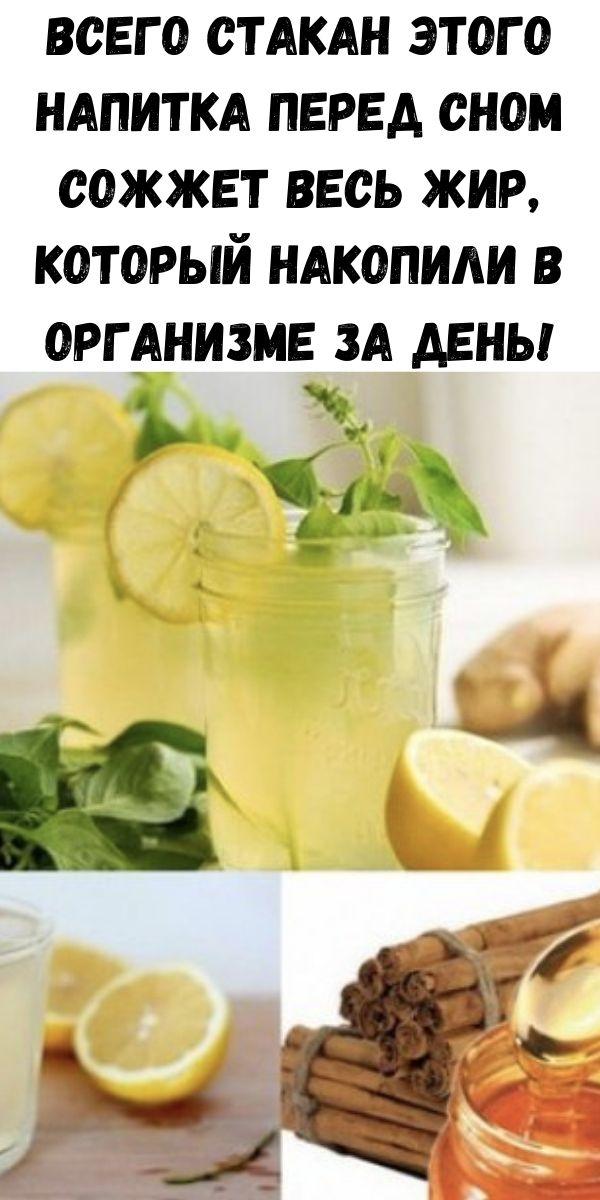 Всего стакан этого напитка перед сном сожжет весь жир, который накопили в организме за день!