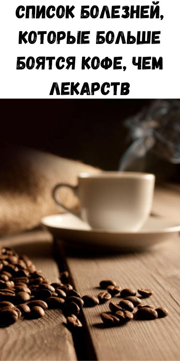 Список болезней, которые больше боятся кофе, чем лекарств