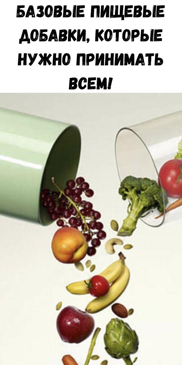 Базовые пищевые добавки, которые нужно принимать всем!