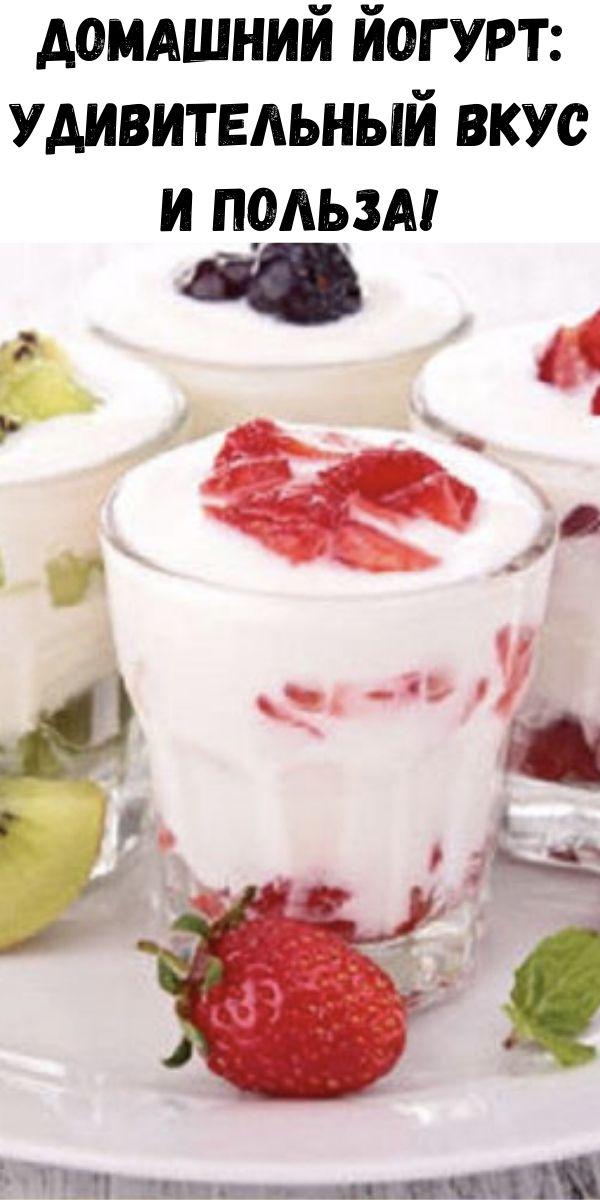 Домашний йогурт: удивительный вкус и польза!